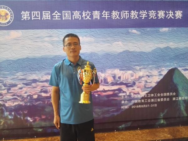基础医学院班光国老师荣获第四届全国高校青年教师教学竞赛三等奖